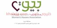 وظائف شاغرة للنساء في عنيزة لدي جمعية بيوت النسائية