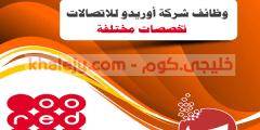 وظائف شركة أوريدو للاتصالات في قطر بعدة تخصصات