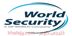 وظائف شركة الامن العالمي في الامارات جميع التخصصات