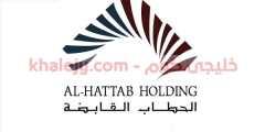 وظائف شركة الحطاب القابضة في قطر 2020