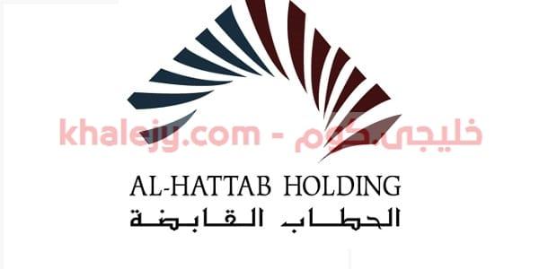 وظائف شركة الحطاب القابضة في قطر 2020 1