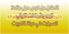 وظائف شركة الزياني للسيارات بالكويت عدة تخصصات