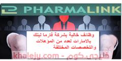 وظائف شركة فارما لينك للادوية في دبي بالامارات