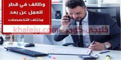 وظائف قطر عن بعد برواتب تصل ل 800000 دولار سنويا
