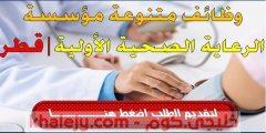 وظائف مؤسسة الرعاية الصحية الأولية في قطر 2020