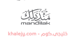 وظائف مؤسسة منديلك في ابوظبي في عدة تخصصات
