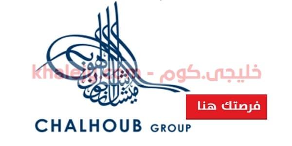 وظائف مجموعة شلهوب في الامارات جميع تخصصات 1