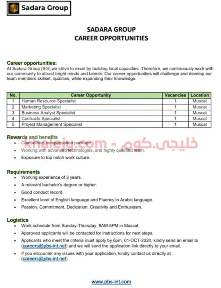 وظائف مجموعة صدارة بسلطنة عمان للعمانيين والاجانب