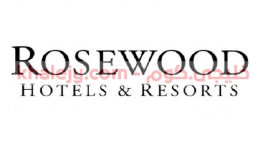 وظائف فنادق روز وود في الامارات للمواطنين والوافدين