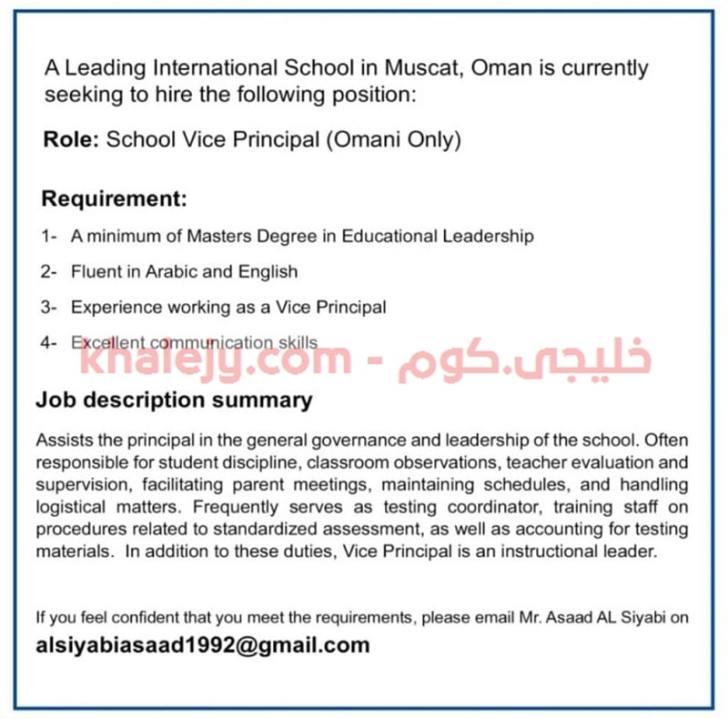 وظائف مدرسة دولية في عمان