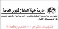 مدرسة مدينة السلطان قابوس الخاصة وظائف عمان