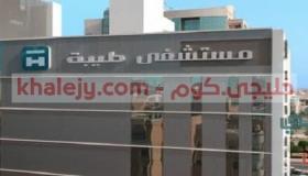 وظائف مستشفى طيبة في الكويت للمواطنين والاجانب