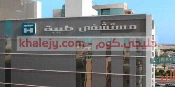 وظائف مستشفى طيبة في الكويت لعدة تخصصات 1