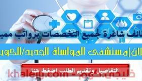 وظائف في الكويت لدى مستشفى المواساة الجديدة عدة تخصصات