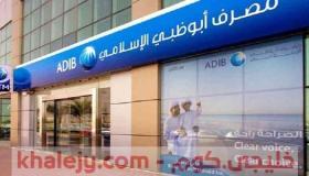 مصرف أبوظبي الإسلامي وظائف الامارات عدة تخصصات