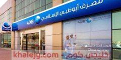وظائف مصرف أبوظبي الاسلامي للمواطنين والمقيمين