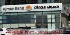 وظائف مصرف عجمان في الامارات للمواطنين والمقيمين