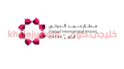 مطار حمد الدولي وظائف في قطر للمواطنين والاجانب