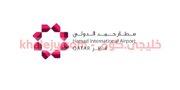 وظائف مطار حمد الدولي في قطر للمواطنين والاجانب