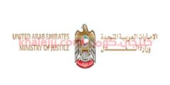وظائف وزارة العدل في الامارات للمواطنين والمقيمين