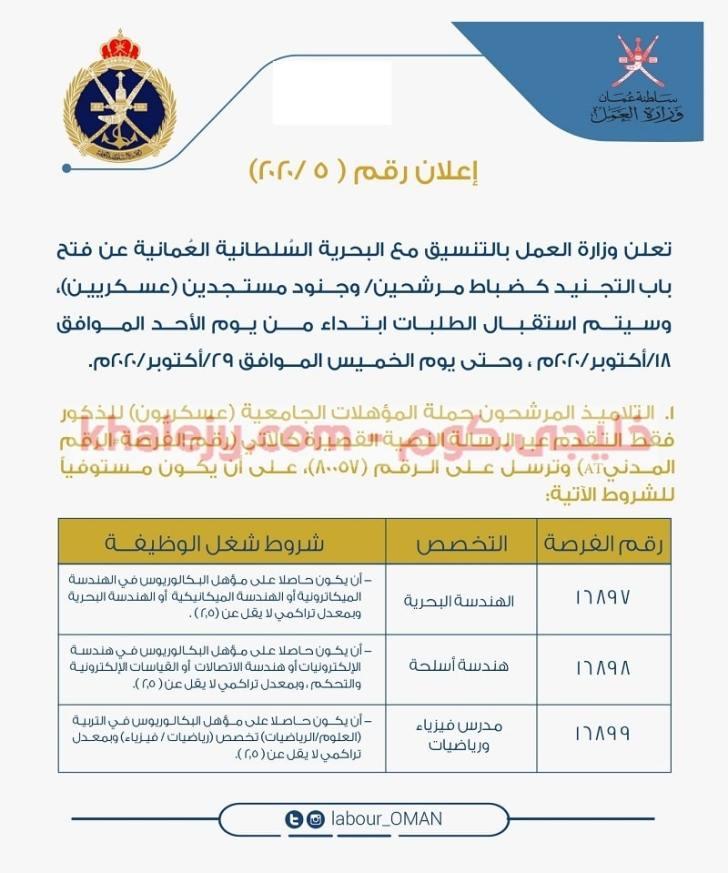 اعلان وزارة العمل رقم 5 فتح باب التجنيد بالبحرية السلطانة العمانية