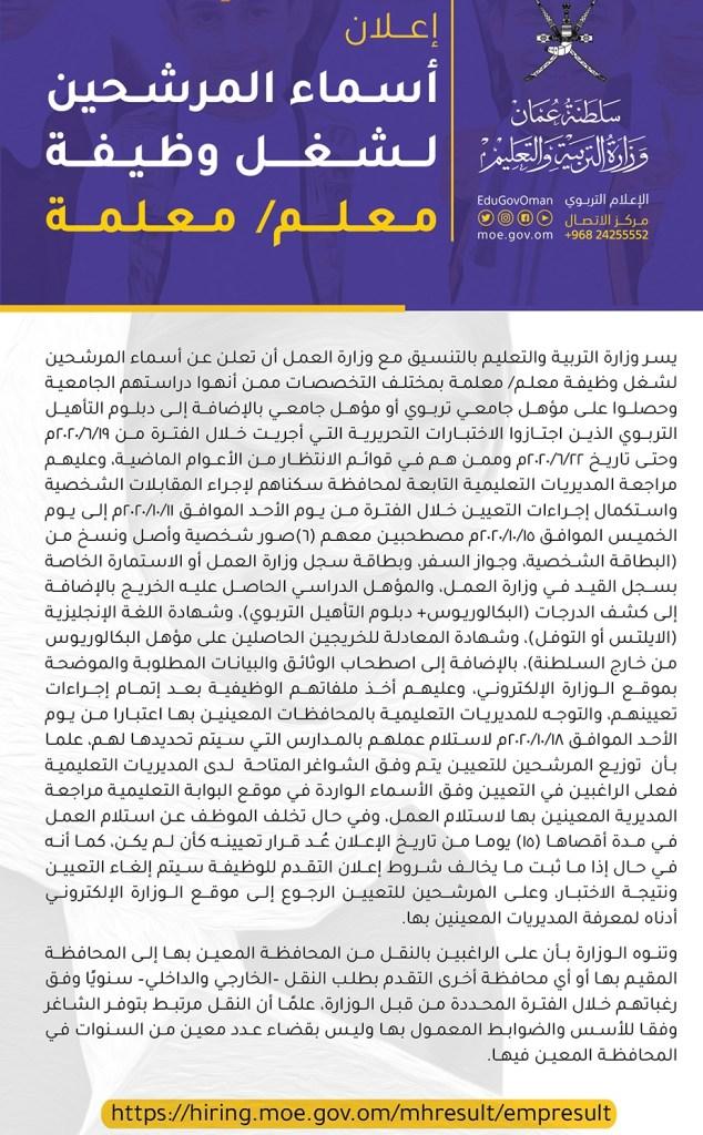 وزارة التربية والتعليم أسماء المرشحين لوظيفة معلم ومعلمة