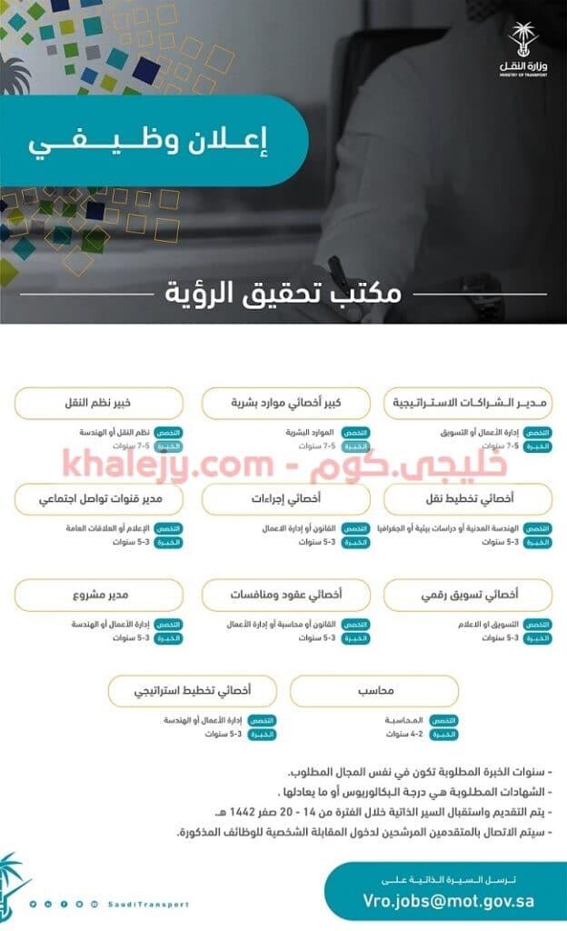 وزارة النقل وظائف للرجال والنساء حملة البكالوريوس عدد 11 وظيفة