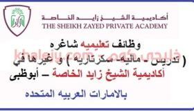 وظائف اكاديمية الشيخ زايد الخاصة في الامارات 2021