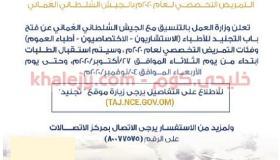 وظائف الجيش السلطاني العماني اعلان رقم 8 وزارة العمل