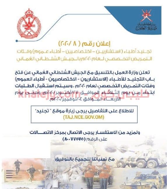 وظائف الجيش السلطاني العماني - فتح باب التجنيد للاطباء 1