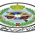 وظائف الحرس الوطني 1442 - تقديم وظائف طيران وزارة الحرس الوطني