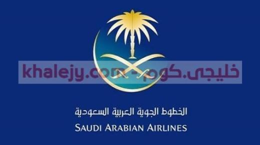 وظائف الخطوط السعودية في جدة للرجال والنساء