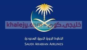 الخطوط السعودية تعلن عن وظائف متعددة في الدعم الإداري لحملة الثانوية فأعلى