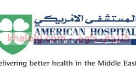 وظائف المستشفى الأمريكي في دبي للمواطنين والوافدين