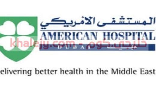 وظائف المستشفى الامريكي في دبي للمواطنين والوافدين