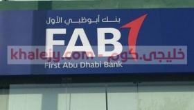 وظائف بنك أبوظبي الاول في الامارات للمواطنين والاجانب