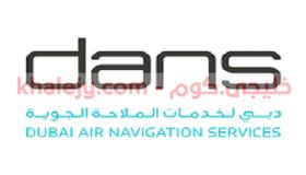 وظائف شركة دبي لخدمات الملاحة الجوية في الامارات