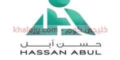 وظائف شركة حسن أبل في الكويت للمواطنين والمقيمين