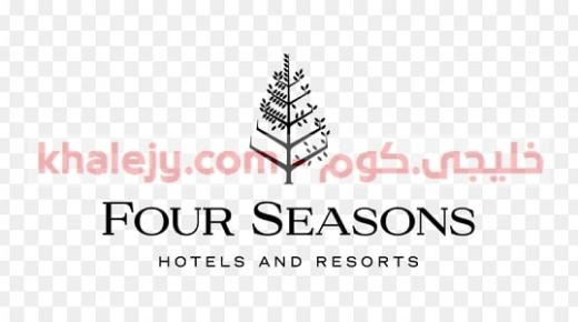 وظائف مجموعة فنادق فور سيزونز في الامارات عدة تخصصات