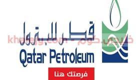 وظائف قطر للبترول في قطر للمواطنين والاجانب