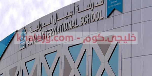 وظائف مدرسة اجيال الدولية في الامارات عدة تخصصات