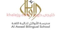 وظائف مدرسة الأوائل ثنائية اللغة في الكويت عدة تخصصات