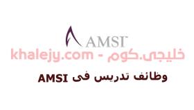 وظائف مدرسين في الامارات لدى مدرسة AMSI العالمية