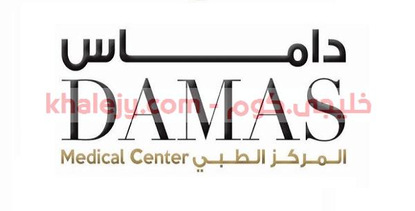 وظائف مركز داماس الطبي في الشارقة بالامارات