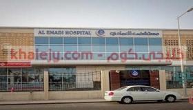 وظائف قطر مستشفى العمادي بالدوحة عدة تخصصات