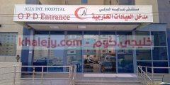وظائف مستشفى عالية الدولي في الكويت عدة تخصصات