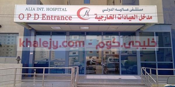 وظائف مستشفى عالية الدولي في الكويت عدة تخصصات 1
