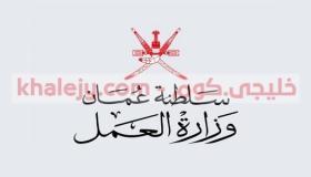 وزارة العمل سلطنة عمان وظائف في القطاع الخاص بإحدى المحافظات