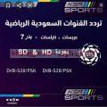 تردد قناة الرياضية السعودية 2020