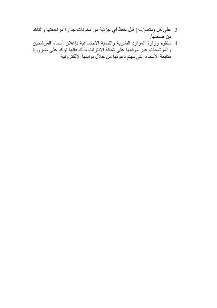 جدارة وظائف على اللائحة الصحية للخريجين والخريجات وزارة الموارد البشرية